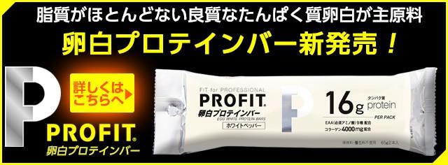 プロフィット卵白プロテインバー