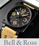 ベル&ロス(Bell&Ross) 時計販売 ジョイフルコレクション