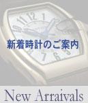 新着時計をご案内