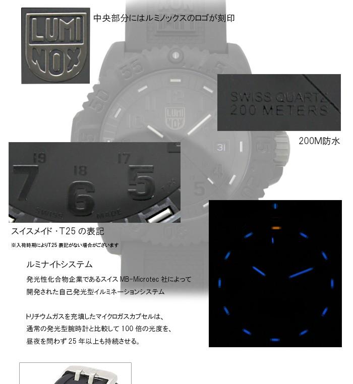 ルミノックス ネイビーシールズ カラーマーク シリーズ ブラックアウト ミリタリー 3051.BO メンズ