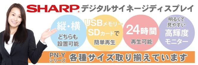シャープサイネージPN-Yシリーズ用バナー