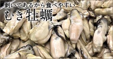 三陸宮城県産 雄勝湾牡蠣むき身