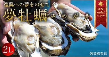 海遊の夢牡蠣 特大かき