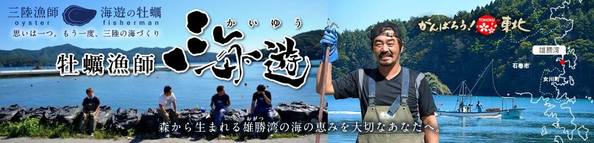 生牡蠣専門店 宮城県 三陸 海遊 かき漁師