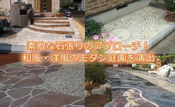 素敵な石張りのアプローチ!和風・洋風のモダン庭園を演出