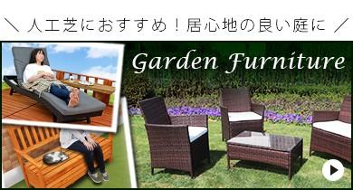 人工芝におすすめ!居心地の良い庭に