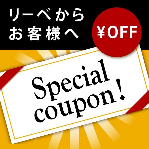全商品100円OFFクーポン!