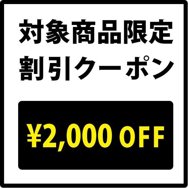 キレイ肌応援キャンペーン2000円OFF!