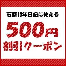 石原10年日記に使える500円割引クーポン