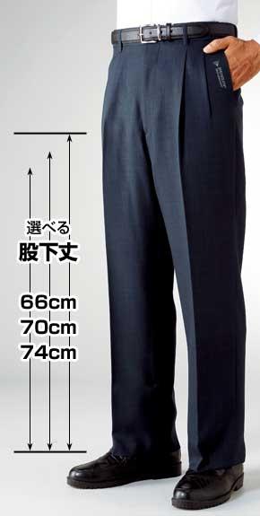選べる股下丈66/70/74cm