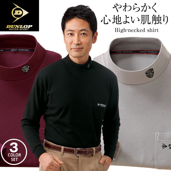 DUNLOP ダンロップ やわらかハイネックシャツ