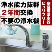 ピュリフリー Purifree 家庭用浄水器