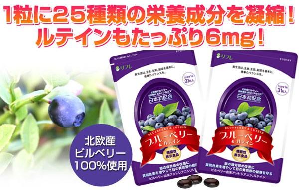 ブルーベリー&ルテイン 1粒に25種類の栄養成分を凝縮