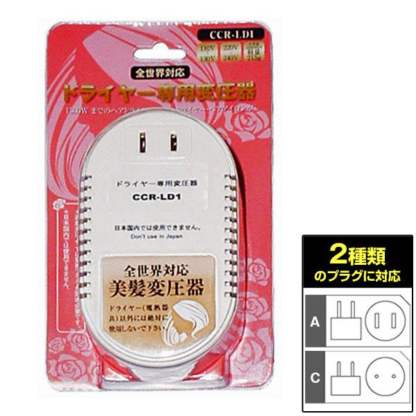変圧器 ドライヤー専用 ダウントランス 1500W対応 世界対応 海外旅行用 電子式 CCR-LD1