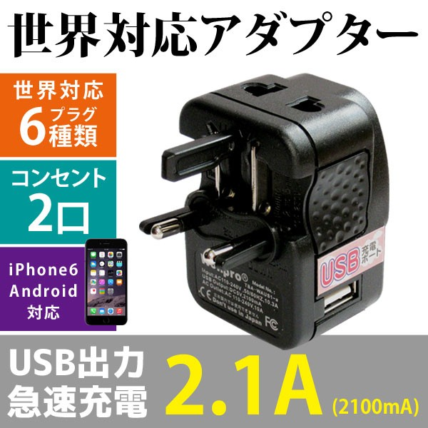 変換プラグ 海外旅行用 コンセント変換アダプター プラグ変換 マルチプラグ USB搭載 チコプラ TBA-WAUS1-a コンセント2口 急速充電対応