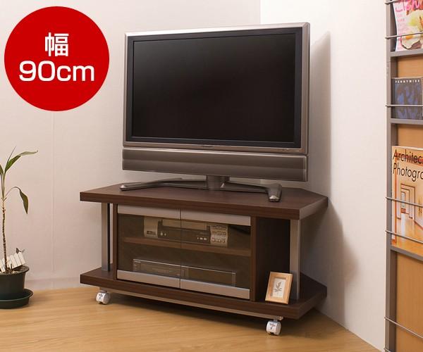 コーナーテレビボード 幅90cm 設置イメージ
