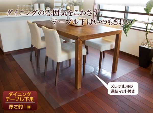 1147こだわる通販ショップyahoo 店 アキレス 透明ダイニングテーブル下マット(床保護マット)180