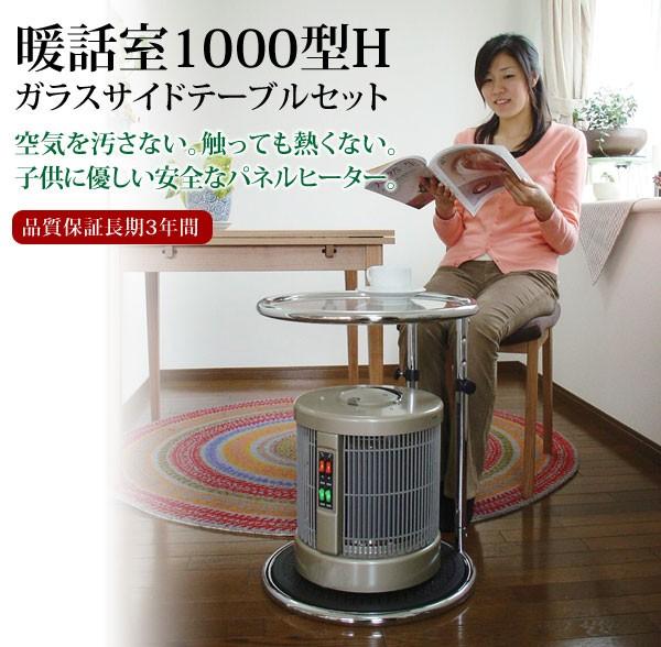 遠赤外線パネルヒーター 暖話室1000型 ガラスサイドテーブルセット