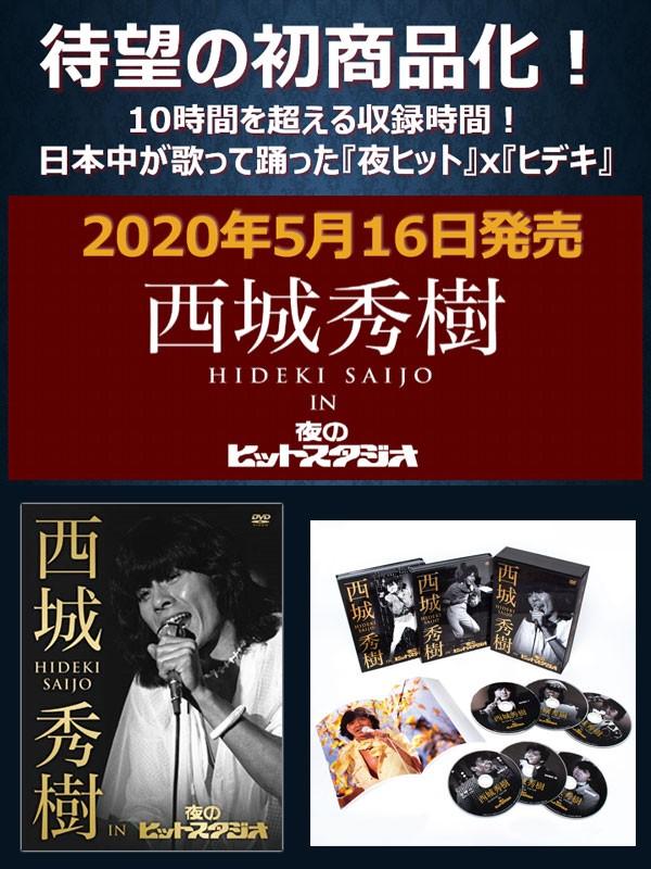 西城秀樹 IN 夜のヒットスタジオ DVD5枚+特典DVD1枚 出演120シーンを ...