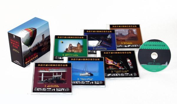 永遠不滅の映画音楽作品集 フィルム・スタジオ・オーケストラ CD-BOX 写真