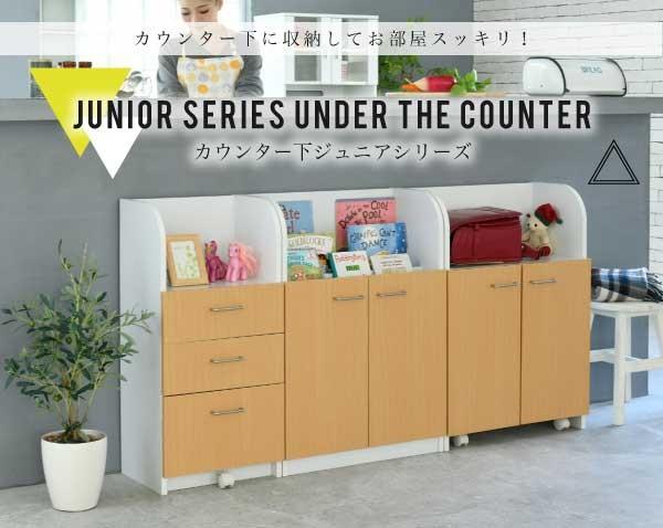 カウンター下ジュニアシリーズ