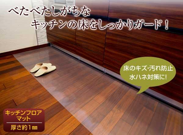べたべたしがちなキッチンの床をしっかりガード!