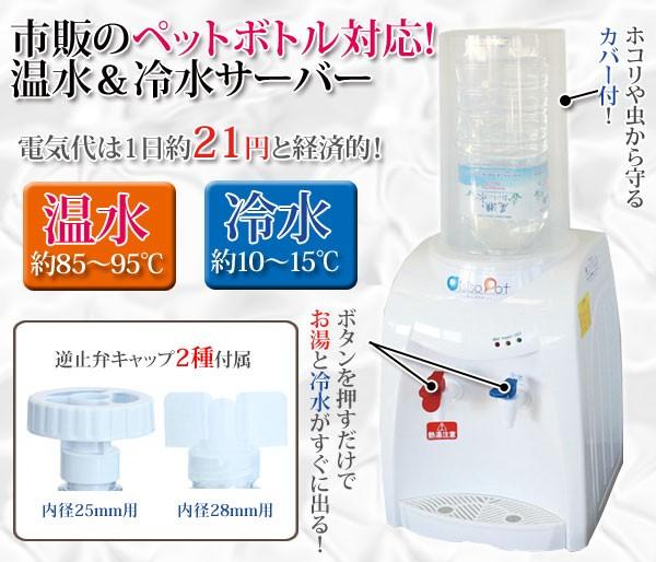 2Lペットボトル用 卓上型ウォーターサーバー NEWおいしさポット HWS-101
