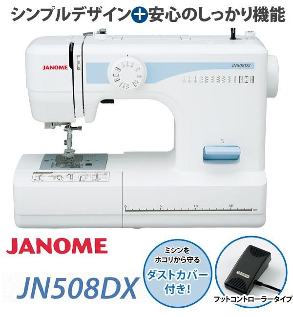 JANOME ミシン 電動ミシン フットコントローラー付 JN508DX