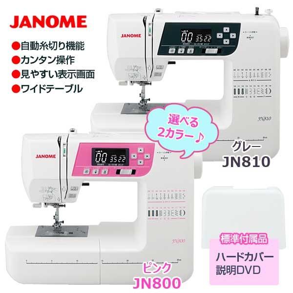 ジャノメ コンピュータミシン JN800/JN810
