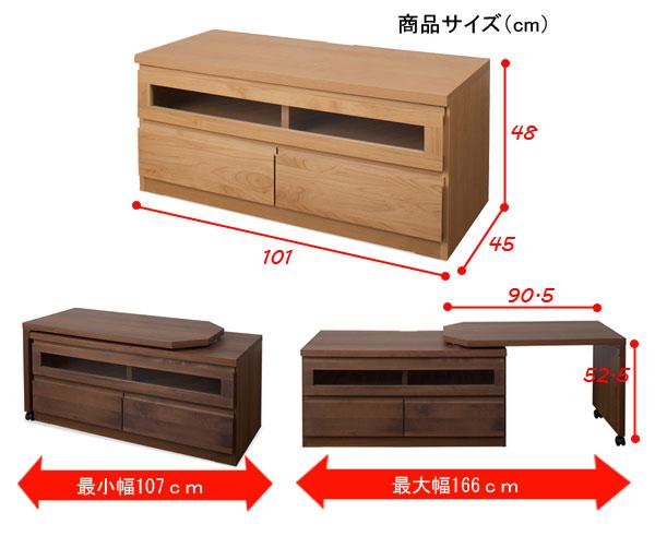回転盤付き天然木テレビボード 幅101cm 商品サイズ