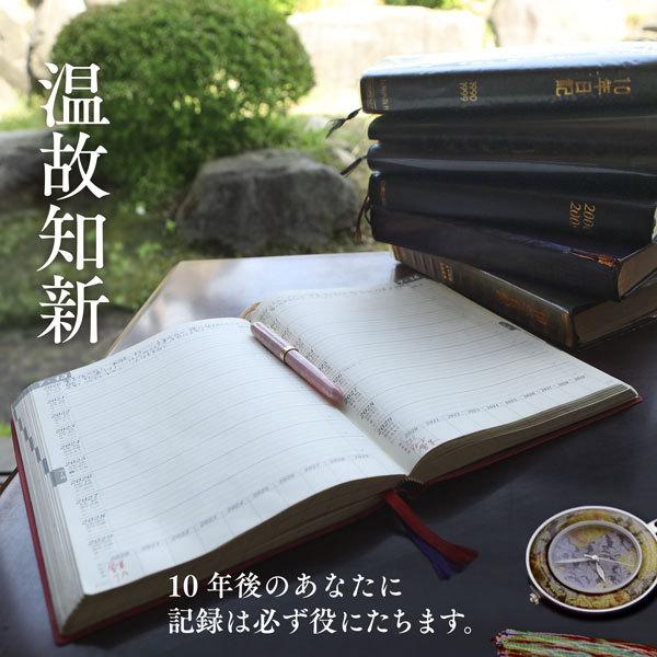 昭和44年から続く、累計150万部を突破した大ベストセラー石原10年日記!