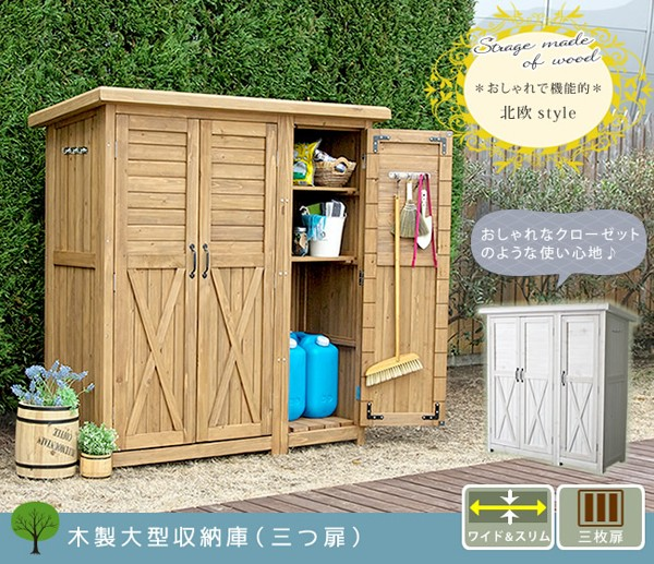 木製大型収納庫(三つ扉)