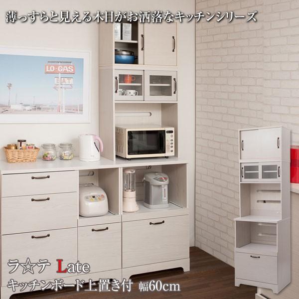 キッチンボード 上置き付 食器棚 レンジ台 カップボード 家電収納 キッチン収納 幅60cm 北欧 フレンチカントリー Late ラテ ホワイト KT26-013WH