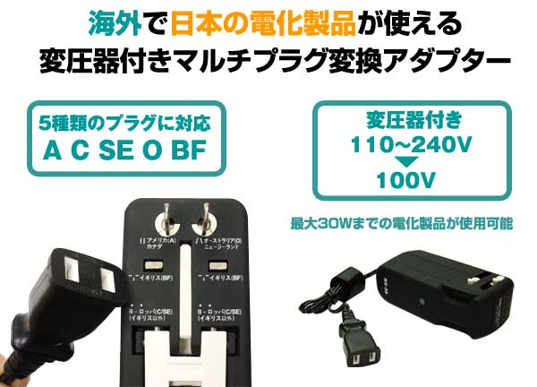 変圧器付きマルチプラグ変換アダプタ 楽ぷら RX-30