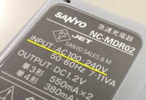 AC100-240V対応製品