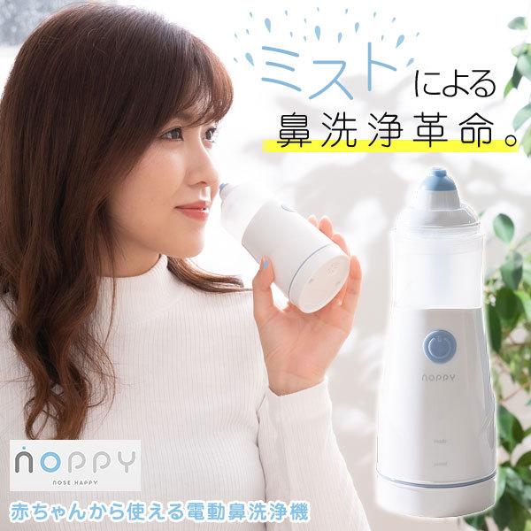 ミストによる鼻洗浄革命