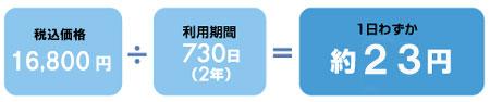 一日約23円