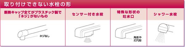 ピュリフリー 家庭用浄水器 取り付けできない水栓の形