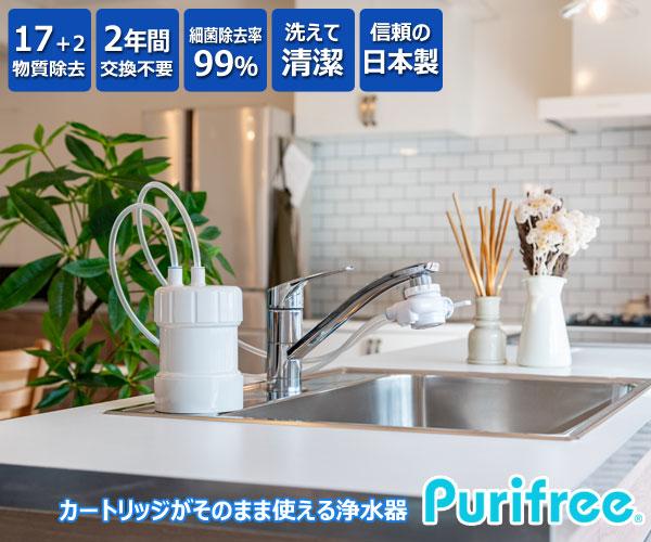ピュリフリー 家庭用浄水器 2年間交換不要のカートリッジ浄水器