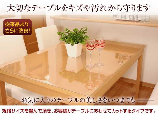 大切なテーブルをキズや汚れから守ります