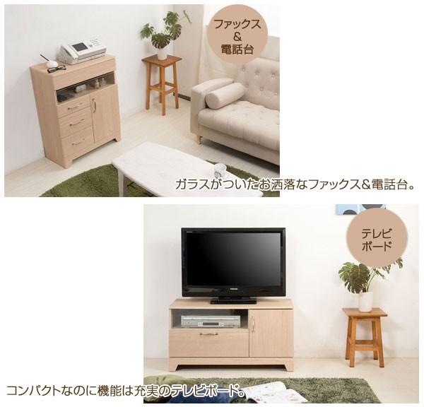 ファックス&電話台/テレビボード