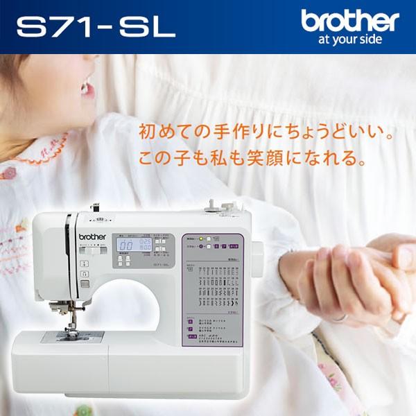 ブラザーミシン 簡単コンピューターミシン S71-SL 使いこなしDVD付 brother