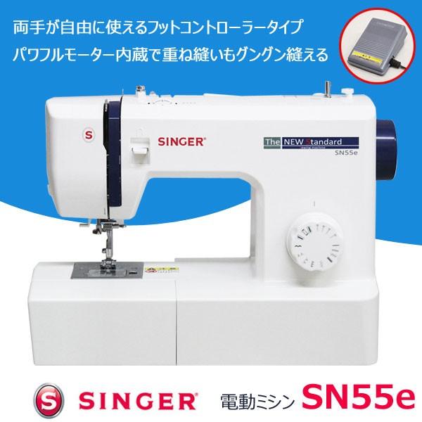 シンガー コンパクト電動ミシン SN55e フットコントローラー付 SINGER ソフトカバー付