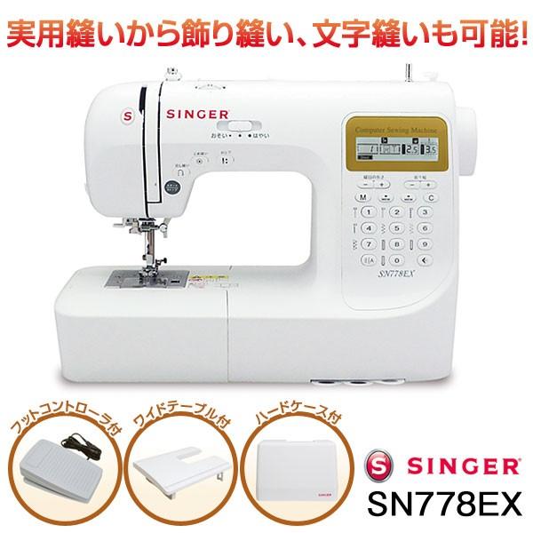 シンガーミシン コンピューターミシン SN778EX