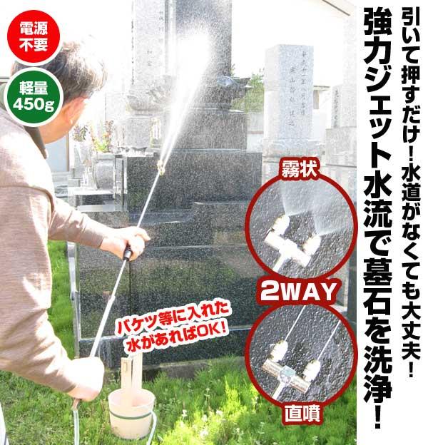 引いて押すだけ!水道がなくてもOK!強力ジェット水流で墓石を洗浄!