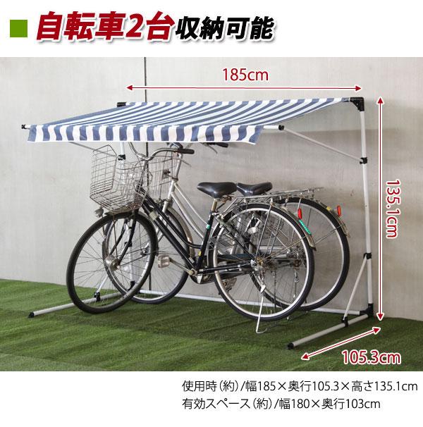 自転車2台収納可能