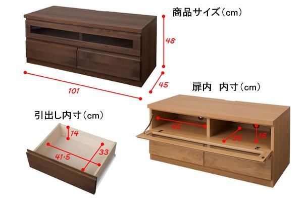 天然木テレビボード 幅101cm 寸法