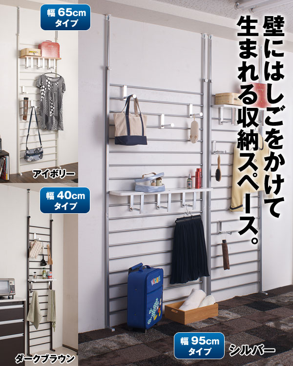 壁にはしごをかけて生まれる収納スペース