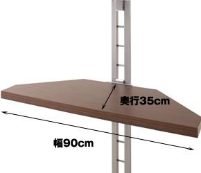 つっぱり式コーナーラック 棚板のサイズ