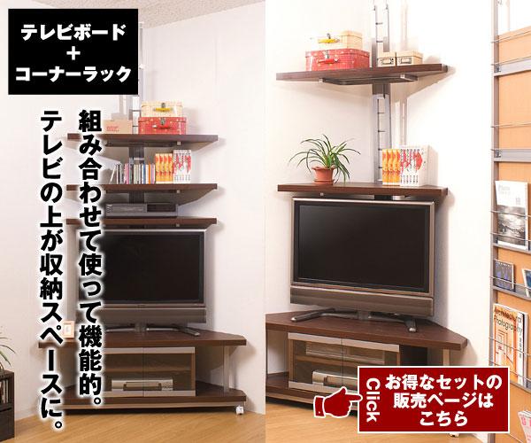 コーナーテレビボード+コーナーラック 2点セット 組み合わせて使って機能的。テレビの上が収納スペースが生まれます。